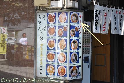 yurakuchoramen2.jpg