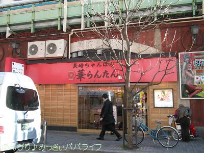 yuuraku5.jpg