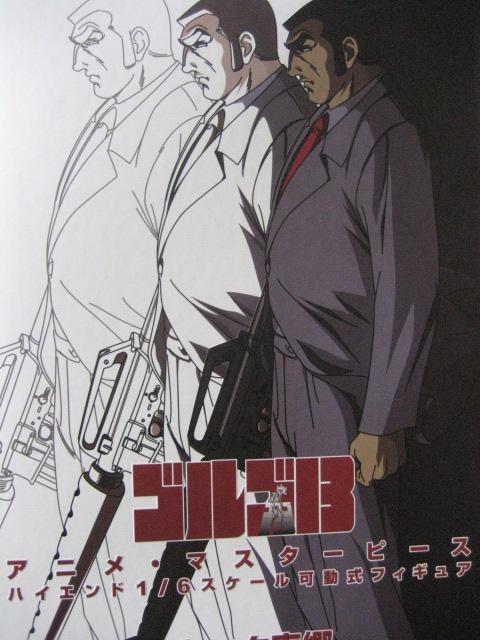 アニメマスターピース・ゴルゴ13 2