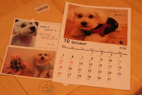 特製カレンダー