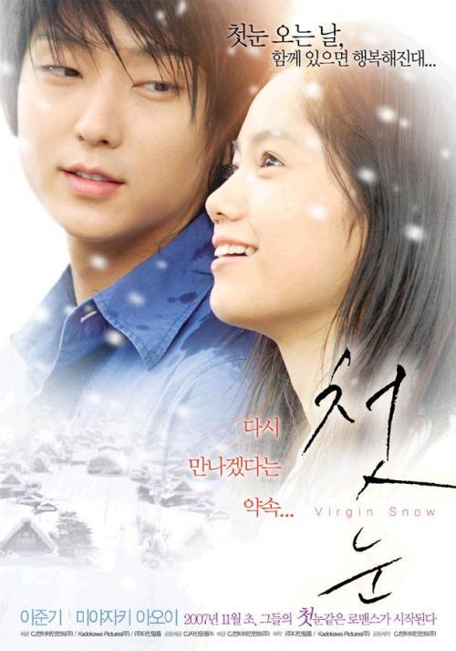 初雪の恋1