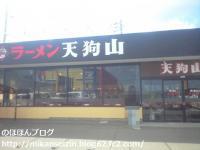 天狗山岩沼店