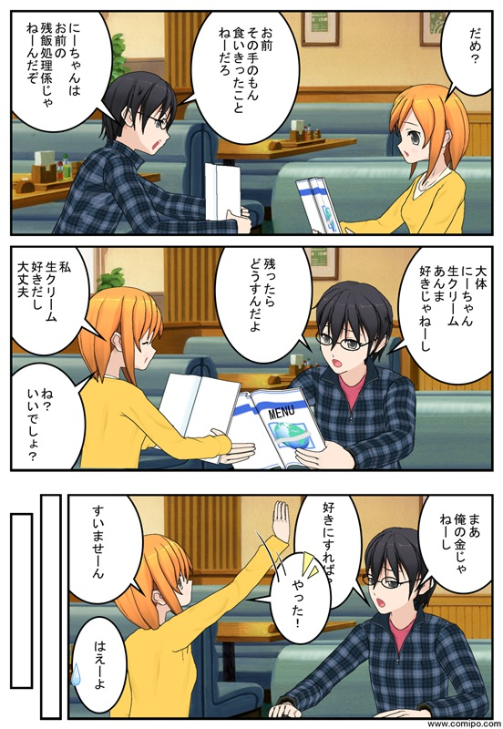 妹3(ブログ用)_002