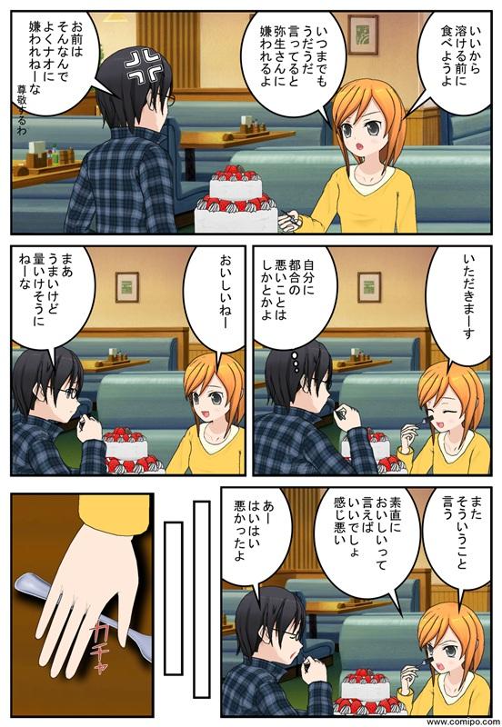 妹3(ブログ用)_004