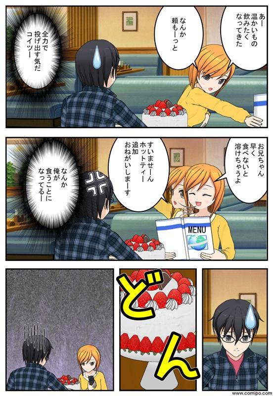 妹3(ブログ用)_006