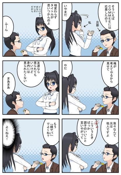 fuufu1_001.jpg