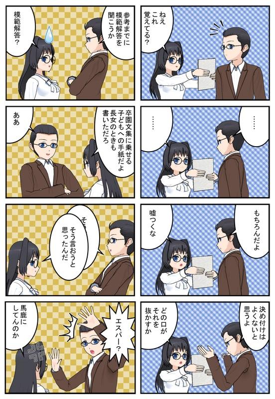 fuufu2_002.jpg
