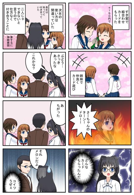 fuufu2_003.jpg