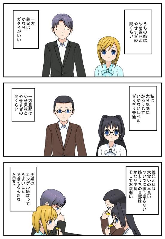 fuufu3_001.jpg