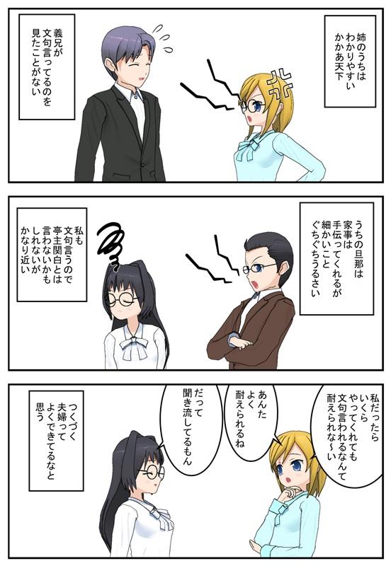 fuufu3_002.jpg