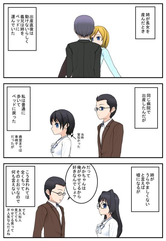 fuufu3_004.jpg