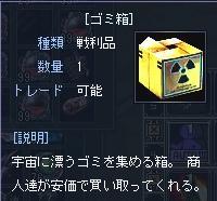 0611gomibako.jpg