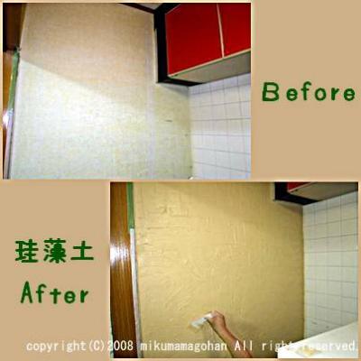 珪藻土塗り替え