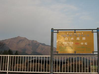 南阿蘇水の生まれる里白水高原駅から阿蘇山を撮影