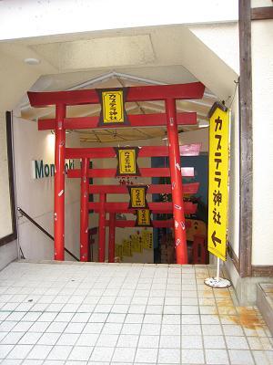 カステラ神社