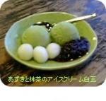 抹茶のアイスと白玉