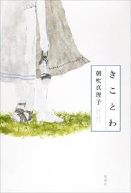 3kikotowa8462.jpg