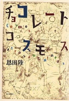 chokore-tokosumosu.jpg