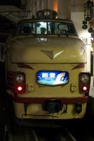 090331-JR-W-Exp-noto-2.jpg