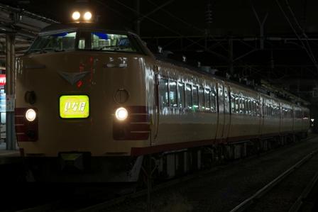 080906-JR-E 485-1500-inaho-1