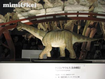 恐竜トリコノサウルス