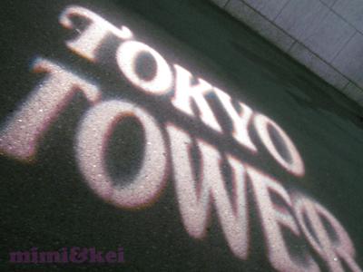 東京タワーライト
