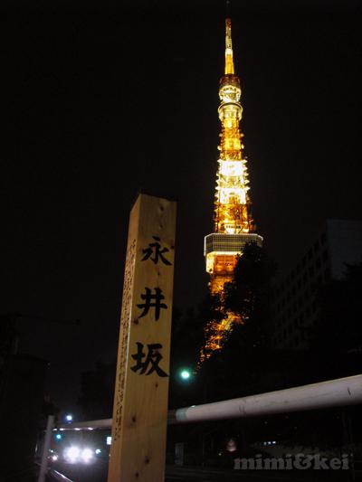 東京タワー永井坂
