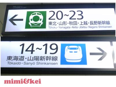 新幹線サイン