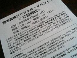 岡本真夜のイベントチケット