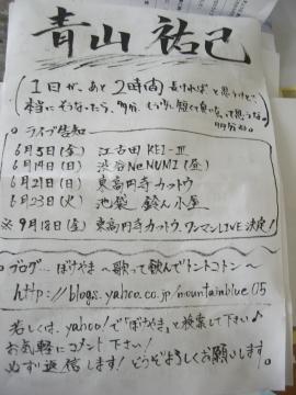 青山くん手書きフライヤー!
