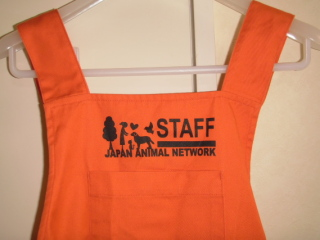 staff-apron.jpg