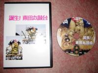 東田太鼓台DVD