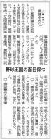 愛媛新聞県議会野球大会記事