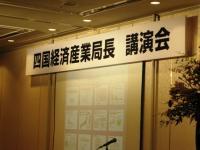 四国経済産業局長横断幕