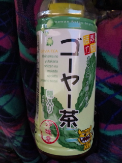 幻のゴーヤー茶