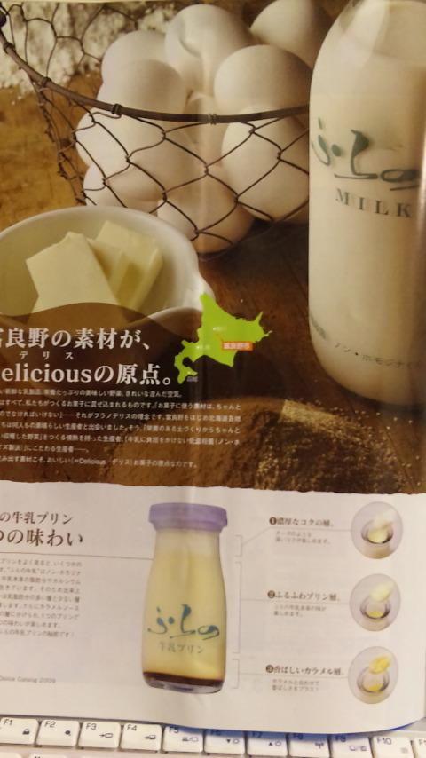 ふらの牛乳プリン