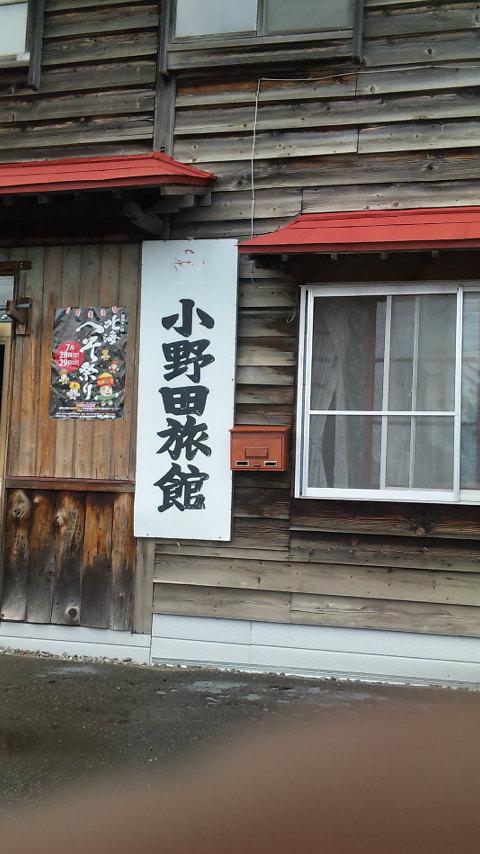 小野田そば
