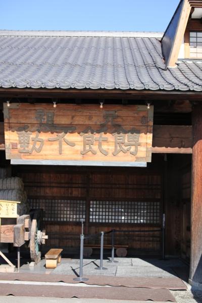 20100117_01_fudo.jpg