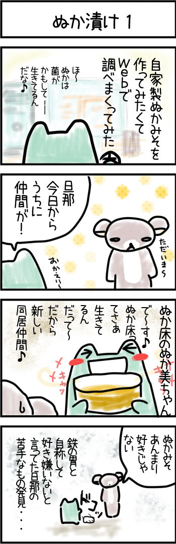 ぬか漬け1