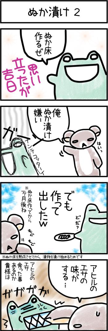 ぬか漬け2