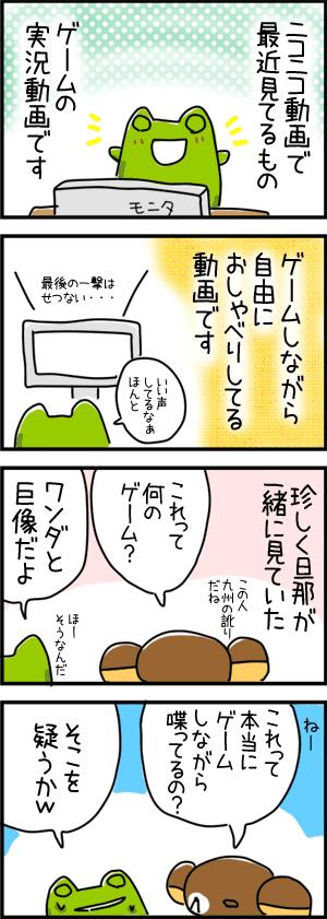 ニコニコ動画鑑賞中