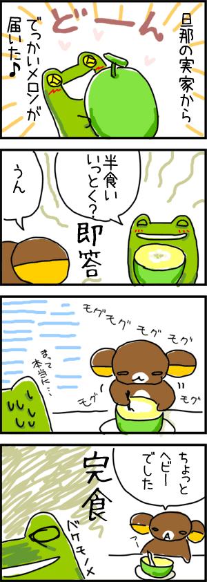 バケモノメ