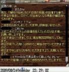 2009_0824_04.jpg