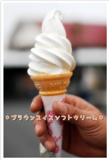 ソフトクリーム♪