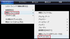 WMP 視覚エフェクト オプション