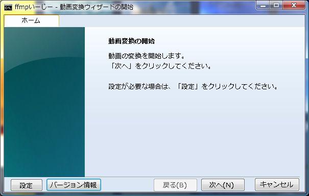 ffmpいーじー ver 3.0.5
