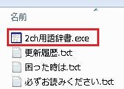 2ch用語辞書 実行