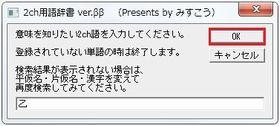 2ch用語辞書 「乙」検索