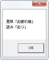 2ch用語辞書 「乙」検索結果