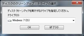 Windows ディスク クリーンアップ